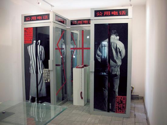肖鲁《对话》,行为、装置,240x270x90cm,1989??泰康收藏TAIKANG COLLECTION