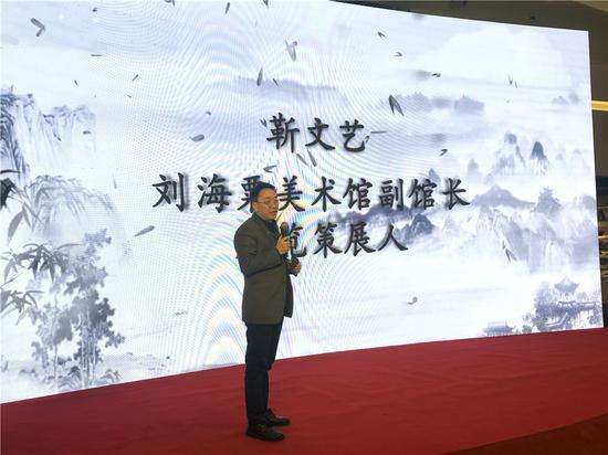 刘海粟美术馆副馆长、本次展览策展人靳文艺致辞