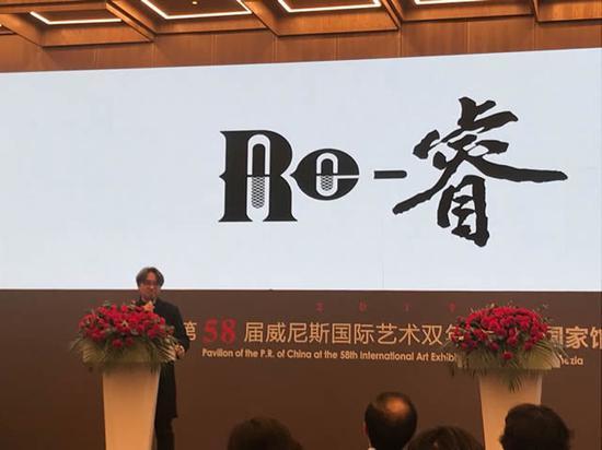 第58届威尼斯双年展中国国家馆策展人吴洪亮致辞