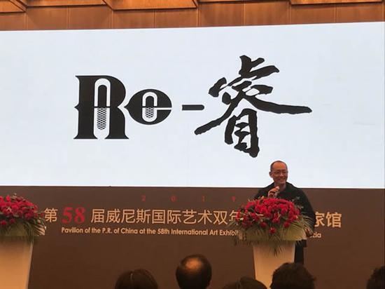第57届威尼斯双年展中国国家馆策展人邱志杰致辞