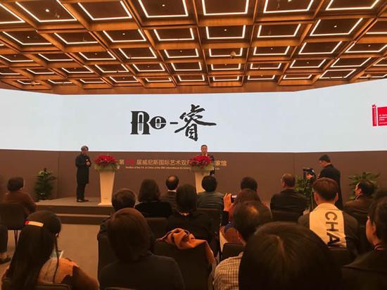 第58届威尼斯双年展中国馆新闻发布会现场