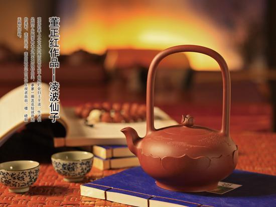 凌波仙子   董正红(董震红)1974年生于陶都宜兴,1997年起在顾绍培工作室进修五年,后又拜中国工艺美术大师吴鸣先生为师,擅长全手工制壶,壶样大气,赋予了紫砂独特的美学意韵