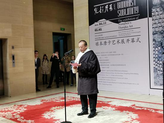 中国工艺美术大师、国家级非物质文化遗产项目热贡艺术代表性传承人娘本展览开幕式致辞