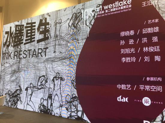 """""""艺术西湖·第二届(2019)国际水墨博览会""""在杭州隆重开幕"""