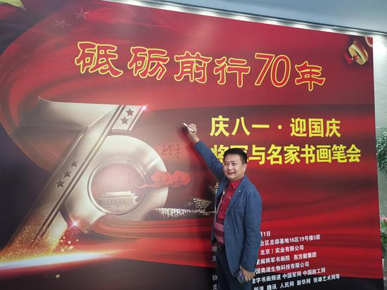 深圳市国奥源生物科技有限公司董事长林铂淳先生签到