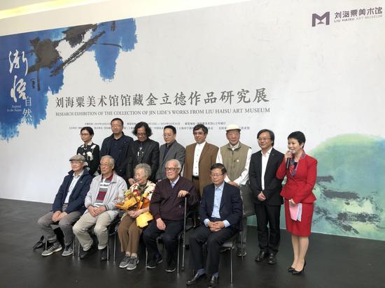 渐悟自然—刘海粟美术馆馆藏金立德作品研究展开幕