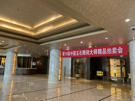 第19屆中國當代玉雕大師拍賣會10日開始預展