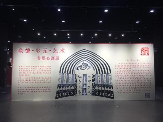 """""""唤德?多元?艺术---朴墨心画展""""在中国艺交所盛大开幕"""