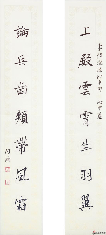 谢萌楷书作品《上殿论兵》25X56cm 2016