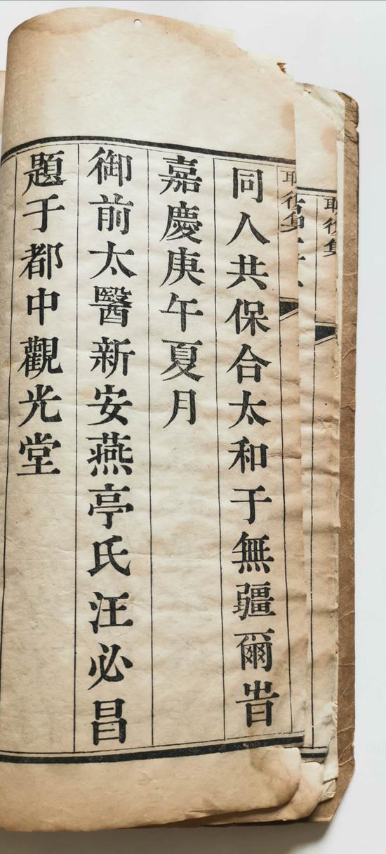 图5-4--《聊复集》已刊本汪必昌《自序》-选4