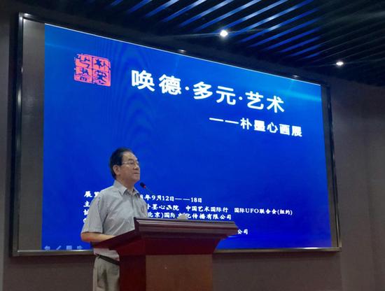 中国国学院星际文明研究院院长、国际UFO联合会(纽约)主席孙式立致辞