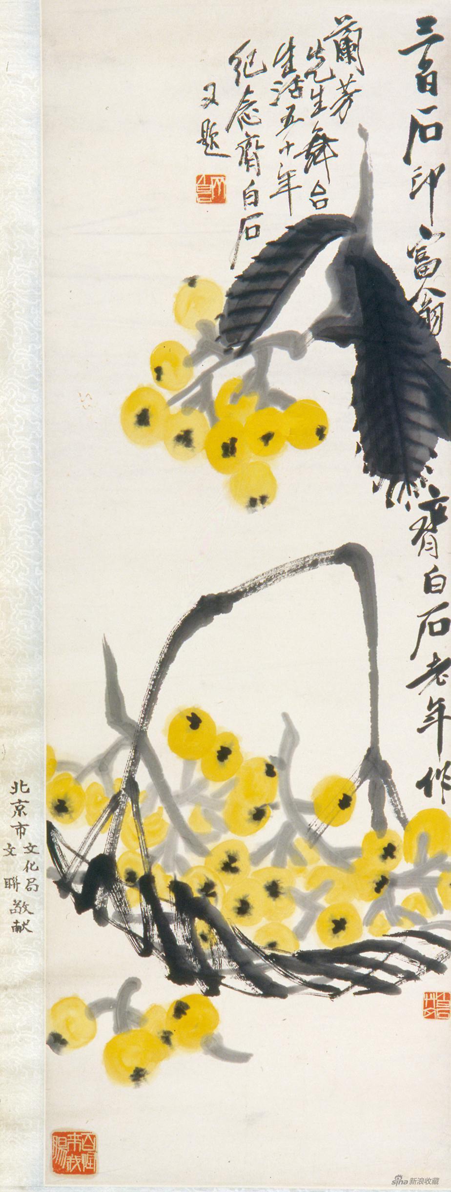 枇杷 齐白石 1955年 103×34.5cm 纸本设色 梅兰芳纪念馆藏