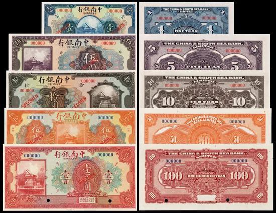 Lot 1274   民国十年中南银行国币券壹圆、伍圆、拾圆、伍拾圆、壹百圆样票五枚全套