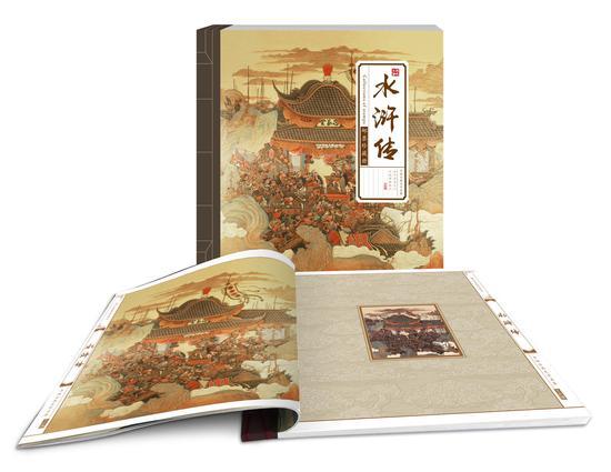 《水浒传》邮票珍藏册
