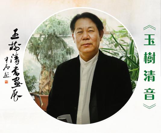 王树清书画作品展在收藏天下艺术馆举行