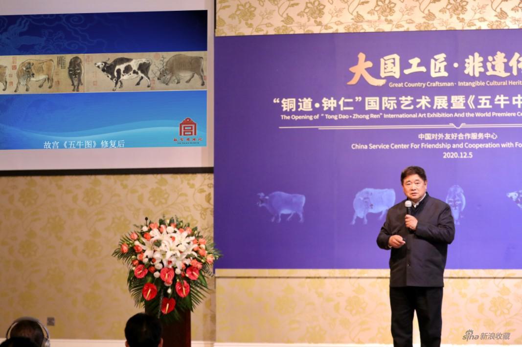 故宫博物院第六任院长单霁翔故宫文化主旨演讲