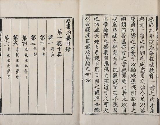 骏河版《群书治要》目录页、卷首