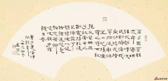 金竺雨书法作品《曹植洛神赋节录》
