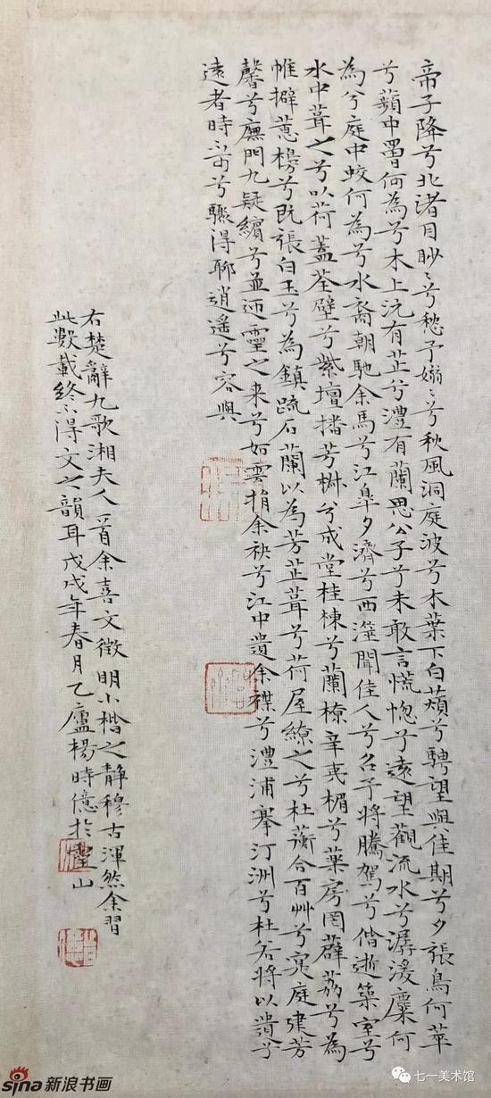 杨时亿 临摹文征明·楚辞九歌湘夫人