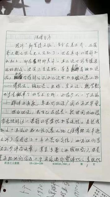 相关研究手稿与日记