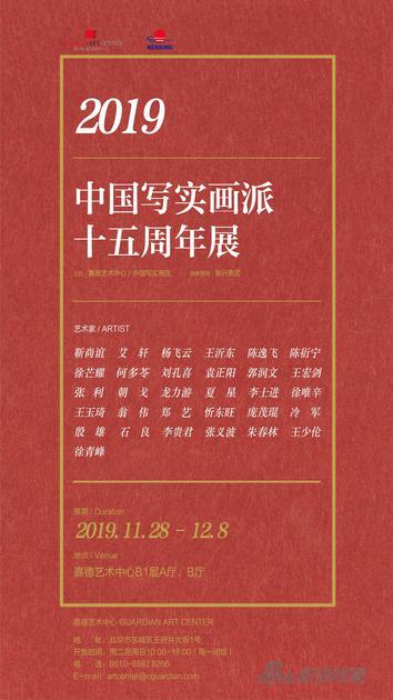 中国写实画派十五周年展 海报