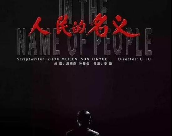 """""""人民的名义""""五个字用的是颜体楷书,"""
