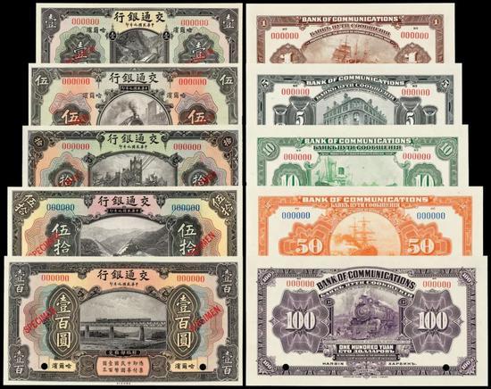 Lot 1143   民国九年交通银行美钞版国币券哈尔滨地名样票五枚全套