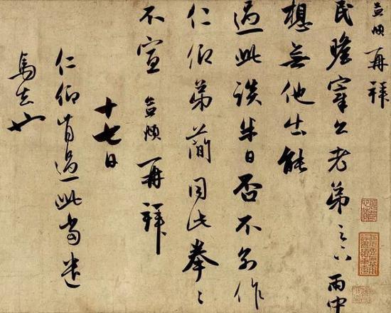 元 赵孟頫 《行书十札卷》上海博物馆提供