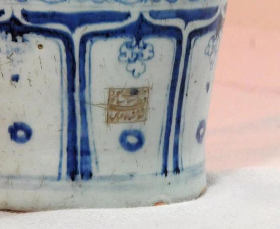 元代景德镇窑青花后刻阿拉伯文款梅瓶 现藏于伊朗国家博物馆