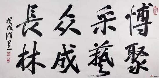 《博采众长 聚艺成林》