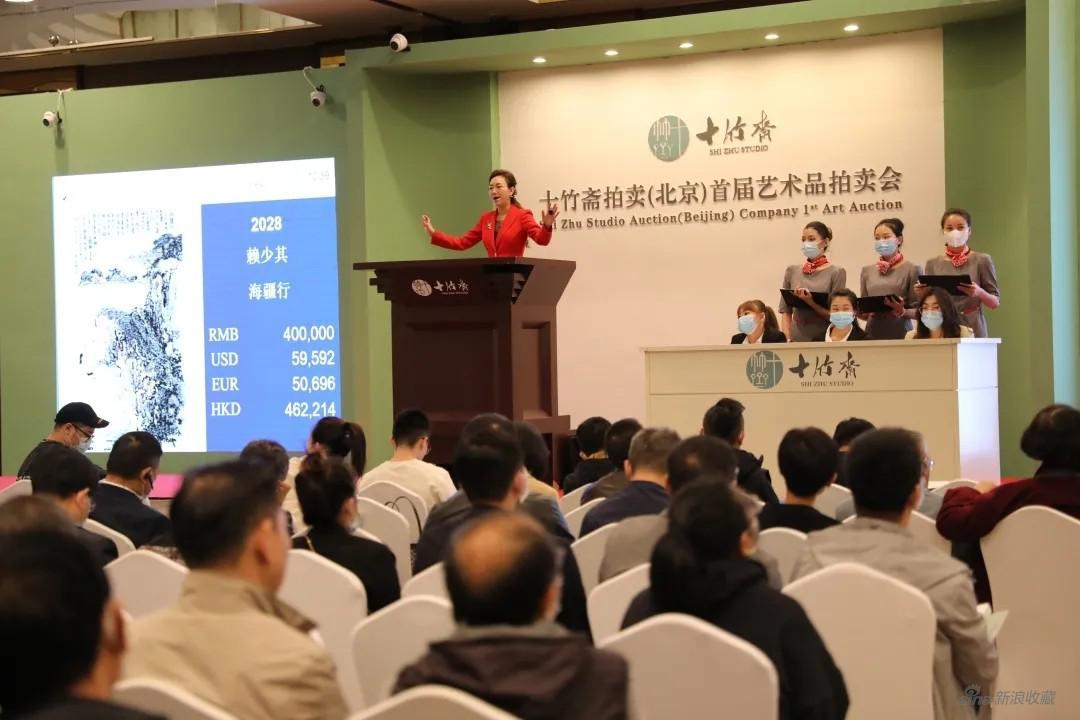 十竹斋拍卖(北京)2020首拍现场