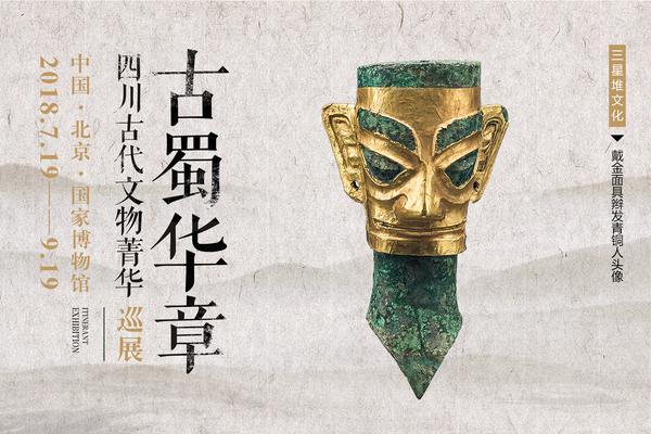 古蜀华章:四川古代文物菁华