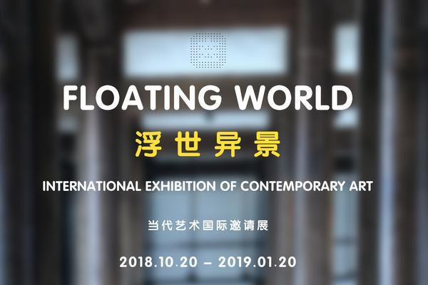 浮世异景:当代艺术国际邀请展