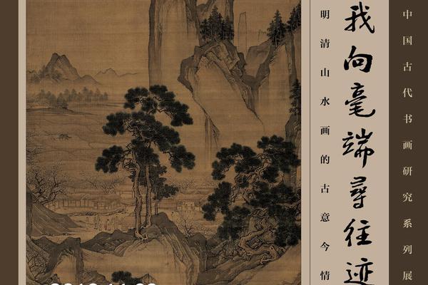 我向毫端寻往迹:明清山水画的古意今情