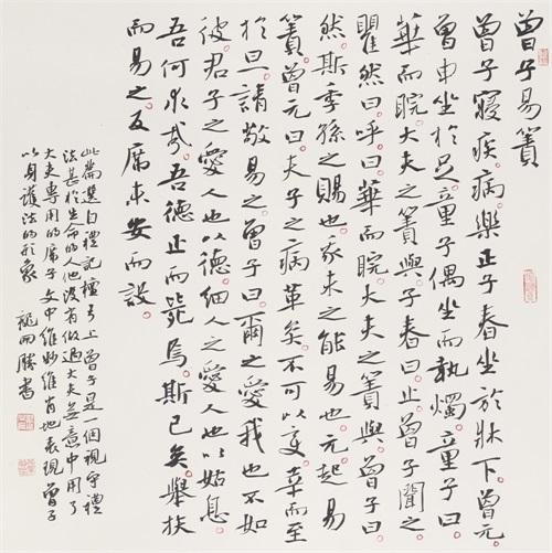 龙开胜《曾子易箦》68x68cm