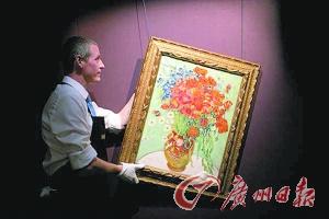 资料图:梵高名作《雏菊和罂粟花》。图片来源:广州日报
