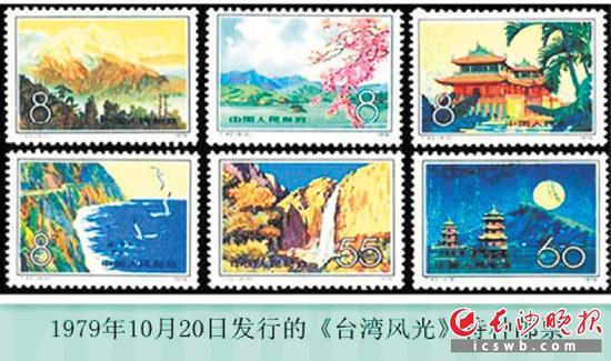 显两岸一家情尽在邮票中