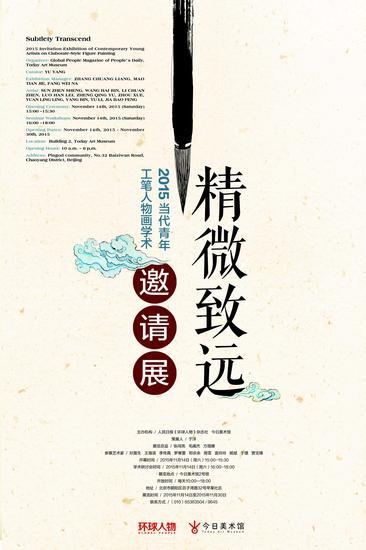 """""""精微致远·2015当代青年工笔人物画学术邀请展""""  展览海报"""