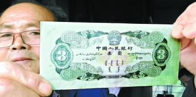 1953年版第二套人民币的3元纸币。