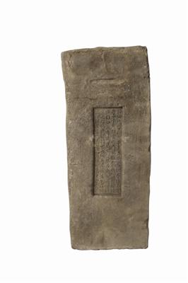舒州怀宁县太平寺塔文字砖(长46.5,宽19,厚6.5)