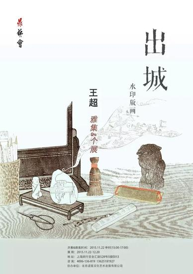 王超《出城》水印版画展开幕 现场见证版画制作