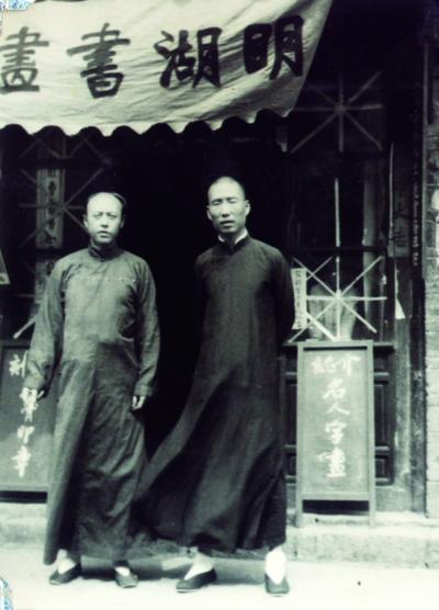 一九四二年四月二日至四日在济南普利门外青年会举办展览时门前留影(左为李苦禅)