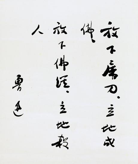 鲁迅行书《偈语》,成交价:304.75万
