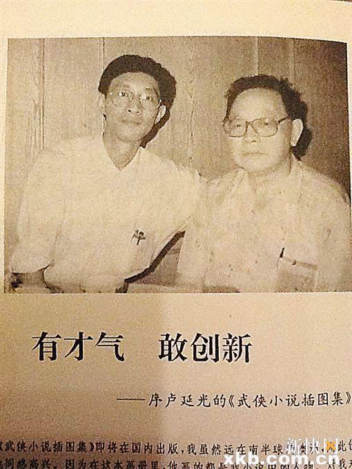 ■梁羽生和年轻时的卢延光(左)