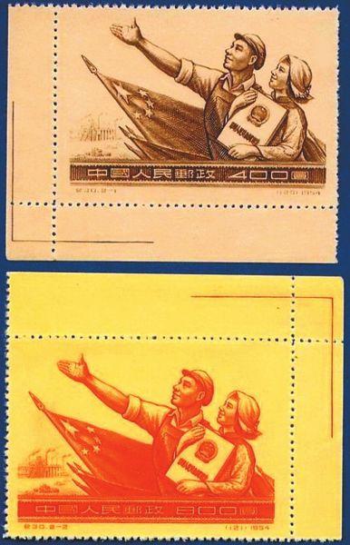 1954年12月发行的纪念《中华人民共和国宪法》邮票
