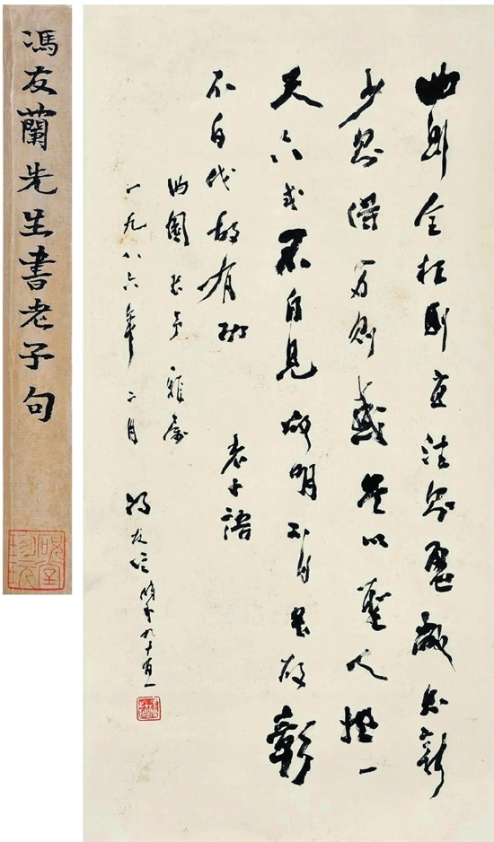 冯友兰 书法