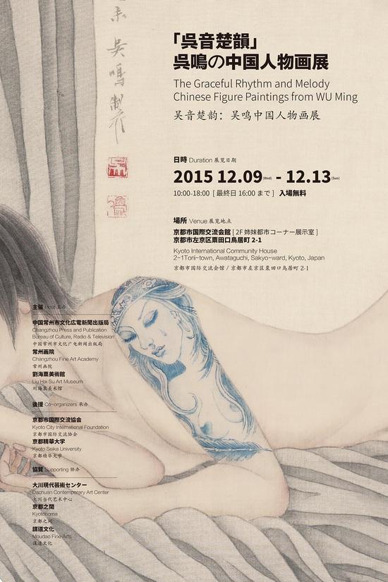 """""""吴音楚韵——吴鸣中国人物画展""""海报"""