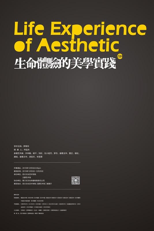 """""""生命体验的美学实践""""当代艺术展 海报"""