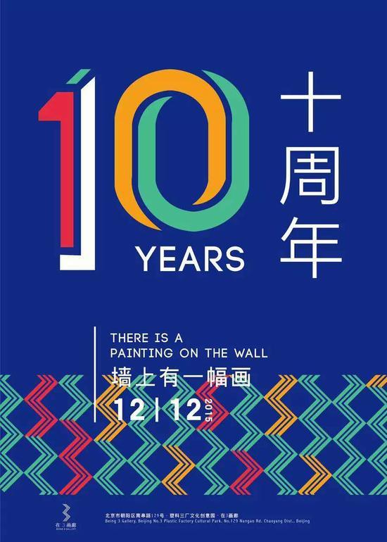 十周年海报