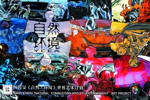杨佴旻自然环境艺术计划
